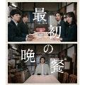 最初の晩餐 [Blu-ray Disc+DVD]