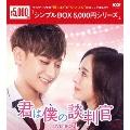 君は僕の談判官 DVD-BOX1