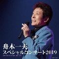 舟木一夫 スペシャルコンサート2019