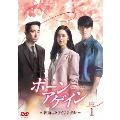 ボーンアゲイン~運命のトライアングル~ DVD-BOX1