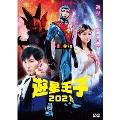 遊星王子2021<通常版>