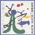 新実徳英: 白いうた 青いうた、 北極星の子守歌 オリジナル版全曲集 2
