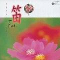 日本の心シリーズ 笛 青葉の笛/おぼろ月夜