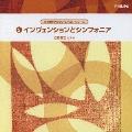 インヴェンションとシンフォニア J.S.バッハ:2声のためのインヴェンション 3声のためのシンフォニア