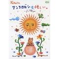 NHKみんなのうた「フンコロガシは、忙しい。」  [DVD+CD]