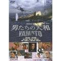 男たちの大和/YAMATO 通常版[DSTD-02566][DVD] 製品画像
