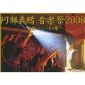 ABEDON (阿部義晴)/阿部義晴 音楽祭2006 ~仲間とノリノリ40祭~ [SEBL-65]