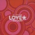 LOVE★~ReiticPOPS~