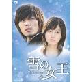 ヒョンビン/雪の女王 DVD-BOX2 [ASBP-3898]