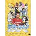 学問ノススメ DVD-BOX(2枚組)
