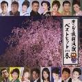 キング最新演歌ベストヒット2008春