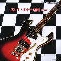 エレキ・ギター 名曲 ベスト