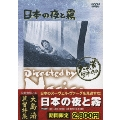 日本の夜と霧<期間限定生産版>