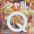 シャ乱Q ハタチのベスト・アルバムDVDつき  [CD+DVD]