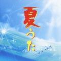 夏うた~サマー・ソング・コレクション~ スーパー・ベスト<期間限定生産盤>