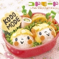 KODOMODE ~Kids Songs Collection~