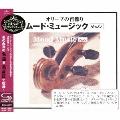 オリーブの首飾り~ムード・ミュージック・ベスト・セレクション VOL.1 SHM-CD