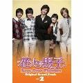 韓国TVドラマ「花より男子 Boys Over Flowers」 オリジナルサウンドトラック Part2