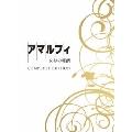 アマルフィ 女神の報酬 コンプリート・エディション<初回生産限定盤>