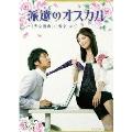 派遣のオスカル~「少女漫画」に愛をこめて DVD-BOX