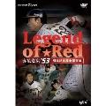 野球 〜Legend of Red〜赤星憲広♯53(引退...