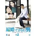 結婚できない男 DVD-BOX 2[BWD-1979][DVD] 製品画像