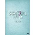 ソウル1945 DVD-BOX 1