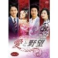 愛と野望 DVD-BOX1