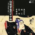 伝統音楽のすすめ ~名人演奏と共に~<義太夫・胡弓・長唄・常磐津>