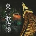 東京歌物語