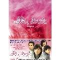 美しいあなた DVD-BOX4