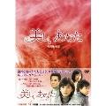 美しいあなた DVD-BOX5