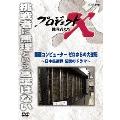 プロジェクトX 挑戦者たち 国産コンピューター ゼロからの大逆転~日本技術界 伝説のドラマ~