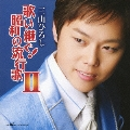 歌い継ぐ!昭和の流行歌 II