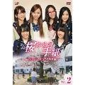 桜からの手紙~AKB48 それぞれの卒業物語~ Vol.2