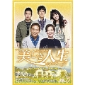 美しき人生 DVD BOX 5