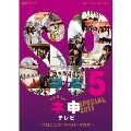 AKB48 ネ申テレビ スペシャル ~プロジェクトAKB in マカオ~
