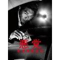 悪党~重犯罪捜査班 DVD-BOX