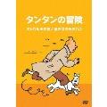 タンタンの冒険 -デジタルリマスター版- 【オトカル王の杖 金のはさみのカニ】