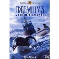 フリー・ウィリー 3 DVD
