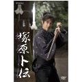 塚原卜伝 DVD-BOX