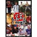 ごぶごぶBOX3