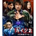 カイジ2 人生奪回ゲーム [Blu-ray Disc+DVD]