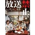放送禁止 劇場版 ~ニッポンの大家族 Saiko!The Large family