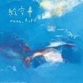 絵空事 [CD+DVD]<初回限定盤>