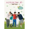 ハチミツとクローバー~蜂蜜幸運草~ DVD-BOXII