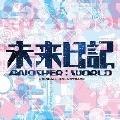 フジテレビ系ドラマ「未来日記」オリジナルサウンドトラック