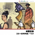 映画音楽 【50~60年代編】 ベスト