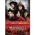 楊家将伝記 兄弟たちの乱世 DVD-BOX2