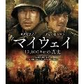 マイウェイ 12,000キロの真実 ブルーレイ&DVDセット [Blu-ray Disc+2DVD]<初回限定生産>